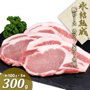 氷結熟成豚 ロース テキ・カツ用 300g  国産 豚肉 とんかつ トンカツ ステーキ 冷凍 熟成肉...