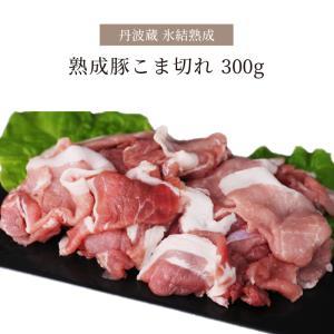 氷結熟成雪乃豚 こま切れ  300g  豚肉 冷凍 熟成肉 ごちそう 贅沢