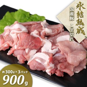 氷結熟成雪乃豚 こま切れ 900g 300g×3パック 送料無料 豚肉 冷凍 熟成肉 ごちそう 贅沢