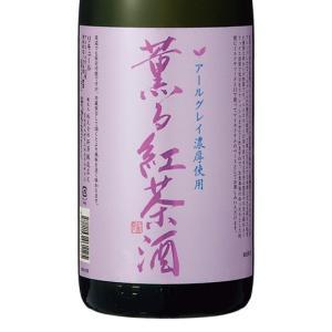 紅茶酒 新澤醸造店 アールグレイ濃厚 薫る紅茶酒 720ml...