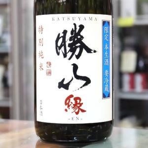 勝山(かつやま) 特別純米 縁(えん) 生酒 1.8L