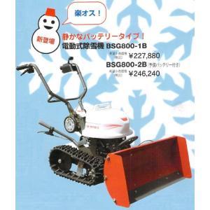 共立 やまびこ 自走除雪機BSG800-2B(スノーグレーダー)バッテリータイプ【小型除雪機】【ご自宅近くの西濃運輸営業所止め価格】|tanboya-store