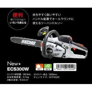 共立 エコー やまびこ チェーンソーECS300W 35cmバー 91PX52E 軽量タイプ|tanboya-store