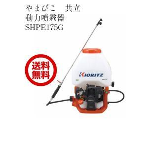 共立 やまびこ 背負い動噴SHPE175G 17L 噴霧器 エンジン式 動噴|tanboya-store