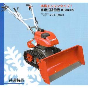 共立 やまびこ自走除雪機KSG802(スノーグレーダー)【小型除雪機】【ご自宅近くの西濃運輸営業所止め価格】|tanboya-store