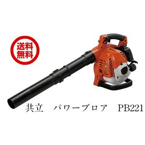 共立 やまびこ パワーブロアPB221【エンジン式】【手持式】|tanboya-store