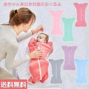 おくるみ 安眠 スリーパー 赤ちゃん寝袋 赤ちゃん夜泣き対策 ブランケット 新生児おくるみ