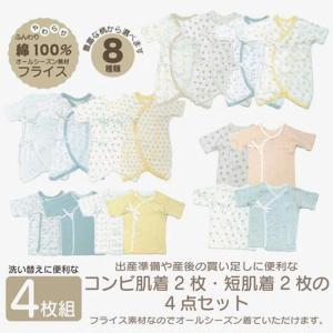 新生児肌着セット 出産準備 4枚組 コンビ肌着 短着 ベビー肌着 綿100% 春 夏 秋 冬