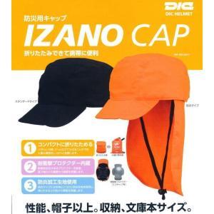 防災用キャップ IZANO CAP【スタンダードタイプ】