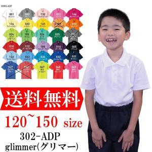 品番 302-ADP ドライ&UVカットで快適な着用感の万能ポロシャツ  素材 ポリエステル100%...