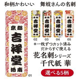 【舞妓さんの花名刺1セット40枚入】千代紙 華(選べる5柄)千社札シール|tandp