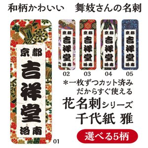 【舞妓さんの花名刺1セット40枚入】千代紙 雅(選べる5柄)千社札シール|tandp