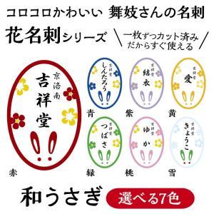 【舞妓さんの花名刺1セット40枚入】和うさぎ 千社札シール|tandp