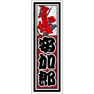 【千社札1セット40枚入】花札シリーズ:梅に赤短(あかよろし)|tandp