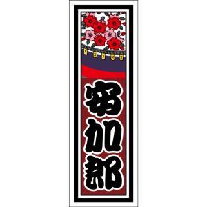 【千社札1セット40枚入】花札シリーズ:桜に幕|tandp