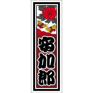 【千社札1セット40枚入】花札シリーズ:牡丹に蝶|tandp