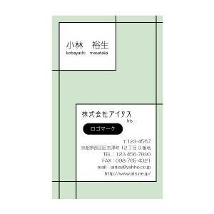 シンプルデザイン名刺(simple-001-green)|tandp