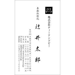 シンプルデザイン名刺(simple-002)ロゴマークカラー可|tandp