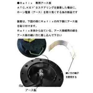 アルミ製アースプレート WB Rafix用 tandtshop-ink 02