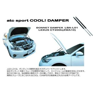 atcSPORT COOL!DAMPER LEXUS CT200h(BLACK)|tandtshop-ink
