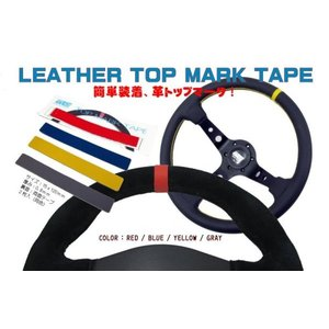 レザートップマークテープ(leather top mark tape)|tandtshop-ink