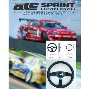 atc SPRINT CONE65   325 / 345mmドリフトワン・ステアリングホイール|tandtshop-ink|02