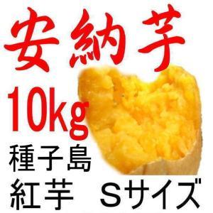 安納芋 種子島産さつまいも・Sサイズ 10kg/ 日本一の安...