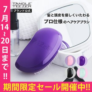 タングルティーザー 正規 TANGLE TEEZER サロンエリート 絡まない 魔法の ヘアブラシ  プロ仕様 サロン向けに開発
