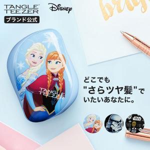 タングルティーザー TANGLE TEEZER コンパクトスタイラー ディズニーシリーズ サラサラ髪に導くヘアブラシ ヘアケア|tangleteezer