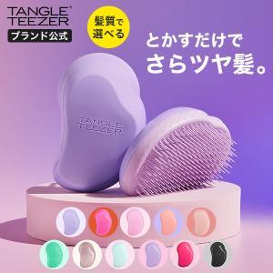 タングルティーザー TANGLE TEEZER ザ・オリジナル サラサラ髪に導くヘアブラシ ヘアケア 日本正規代理店品 送料無料 あすつく|tangleteezer