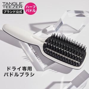 タングルティーザー TANGLE TEEZER ハーフパドル ブローブラシ・パドルブラシ日本正規代理店品 送料無料 あすつく|tangleteezer