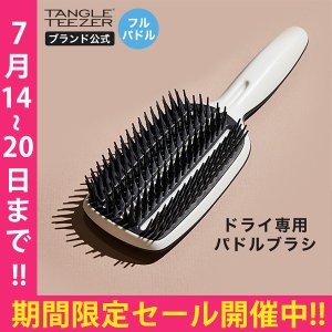 タングルティーザー TANGLE TEEZER フルパドル ブローブラシ・パドルブラシ 日本正規代理店品 送料無料|tangleteezer