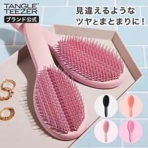 タングルティーザー 正規 TANGLE TEEZER ザ・アルティメット 絡まない ヘアブラシ まとめ髪の フィニッシングブラシ くし 女性