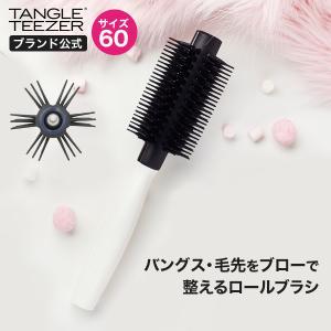タングルティーザー TANGLE TEEZER クイックロールブラシ60 ロールブラシ セミロング〜ロングヘア 日本正規代理店品|tangleteezer