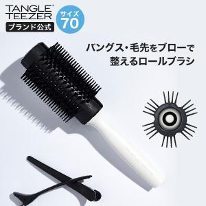 タングルティーザー TANGLE TEEZER クイックロールブラシ70 ロールブラシ ロングヘア、ボリュームヘア日本正規代理店品|tangleteezer