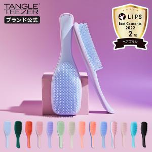 タングルティーザー 正規 TANGLE TEEZER ウェットディタングラー 絡まない 魔法の ヘアブラシ 濡れ髪専用  艶髪 さらさら
