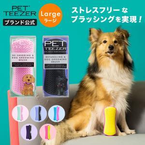 タングルティーザー 正規品 ペットティーザー ラージ 大型・中型犬用 グルーミング ブラシ お手入れ...