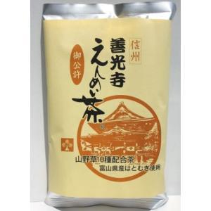 黒姫和漢善光寺えんめい茶300g|tanguramstore