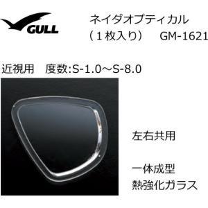 GULL 度付レンズ/ネイダ用 *近視用・左右セット/レンズのみ(マスクは別売)GM-1621|tanida
