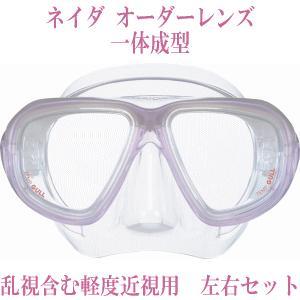 GULLオーダーレンズ/ネイダ用 *乱視含む軽度近視用・左右セット/レンズのみ(マスクは別売)/GULL(ガル)/GM-1671|tanida