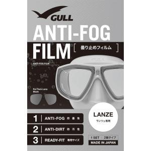 GM-5081 ガル GULL 曇り止めフィルム ランツェ用 左右1セット|tanida