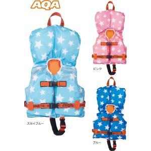 KA-9022 エーキューエー AQA ライフジャケットインファントDX3 幼児用|tanida