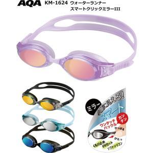 AQA ウォーターランナー スマートクリックミラーII  KM-1607H|tanida