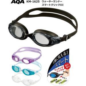 AQA ウォーターランナー スマートクリックII  KM-1608H|tanida
