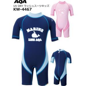 AQA 子供用ラッシュスーツ  KW-4467N  半袖・ショート丈/80〜100サイズ/UV DRY ラッシュスーツキッズ3|tanida