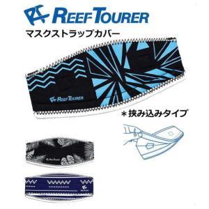 RA5007 リーフツアラー マスクストラップカバー|tanida