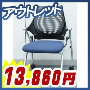 ミーティングチェア ネスタブルチェア 樹脂メッシュバック 展示品 アウトレット イトーキ製:イプサチェアシリーズ KLD-110GSZ5T1B2|tanimachi008