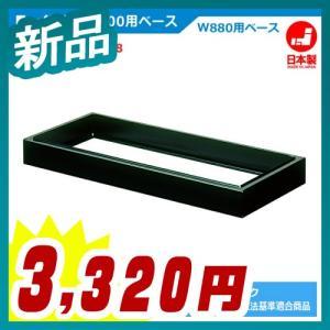 ベース D400用 幅880mmタイプ ブラック 軒先渡し 一般書庫 スチール製 オプション 日本製 グリーン購入法基準適合商品 新品 3x3B|tanimachi008