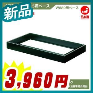 ベース D515用 幅880mmタイプ ブラック 軒先渡し 一般書庫 スチール製 オプション 日本製 グリーン購入法基準適合商品 新品 3x3WB|tanimachi008
