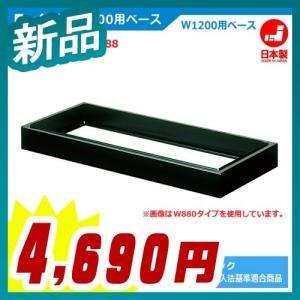 ベース D400用 幅1200mmタイプ ブラック 軒先渡し 一般書庫 スチール製 オプション 日本製 グリーン購入法基準適合商品 新品 3x4B|tanimachi008